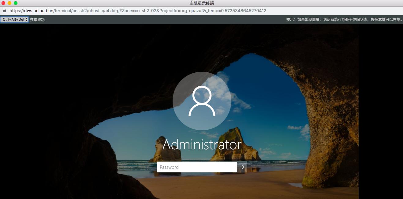 登陆Windows主机系统