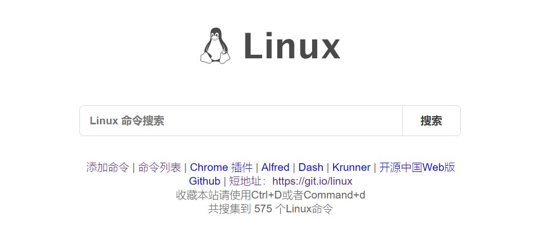 好站推荐-https://wangchujiang.com/linux-command/