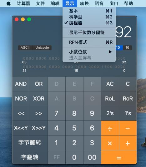 MacOS自带的计算器