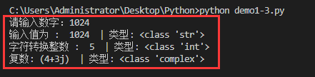 Python整型数据变量案例