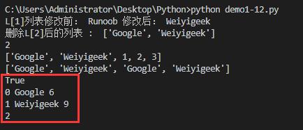 Python列表案例2