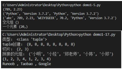 Python元组案例