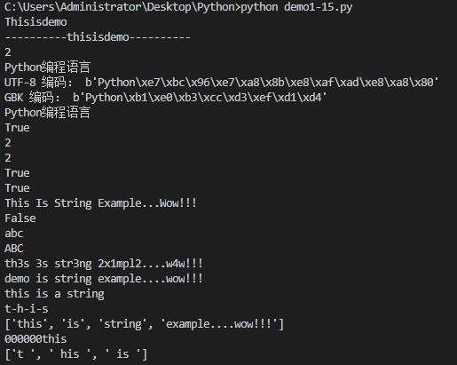 Python字符串案例