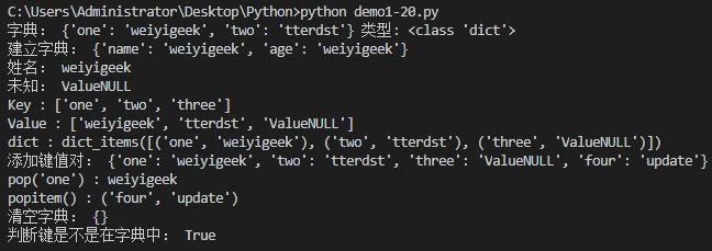 Python字典案例
