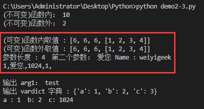 Python函数参数案例