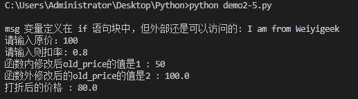 Python函数作用域案例