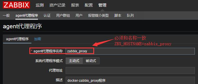 WeiyiGeek.zabbixproxy-hostname