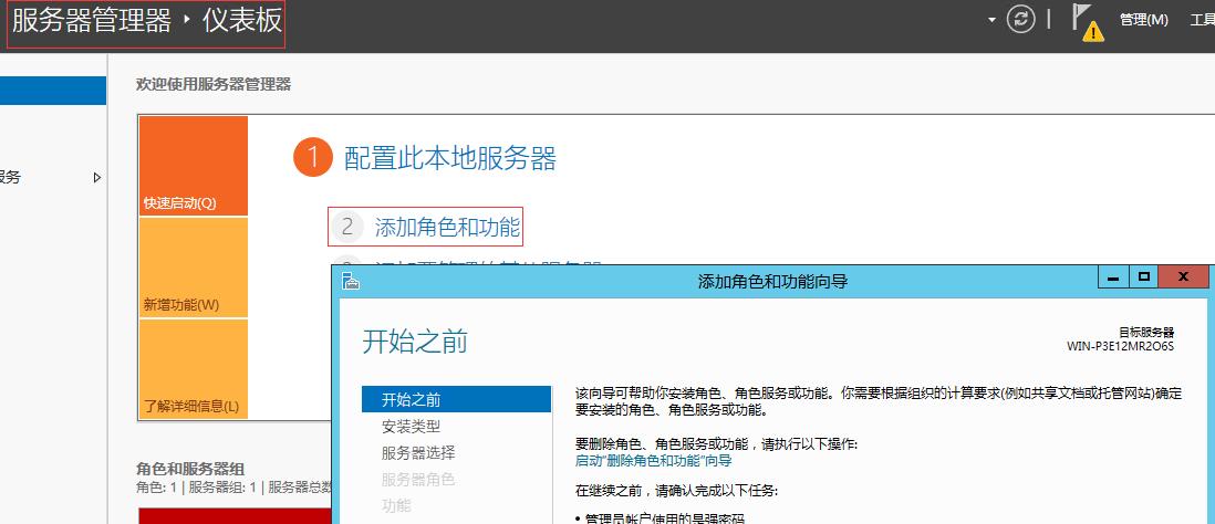 WeiyiGeek.服务器管理器-仪表盘