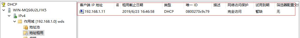 WeiyiGeek.DHCP