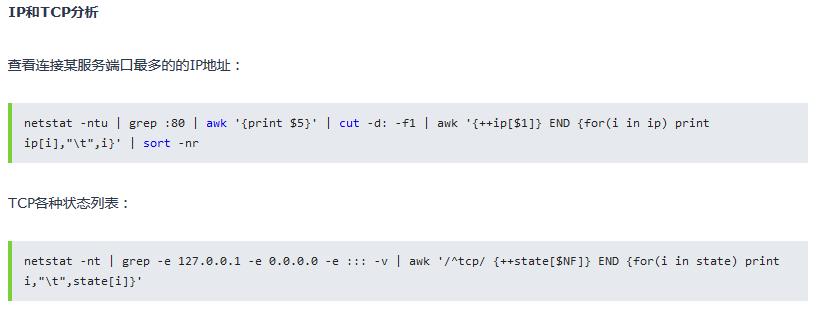 WeiyiGeek.分析IP/TCP
