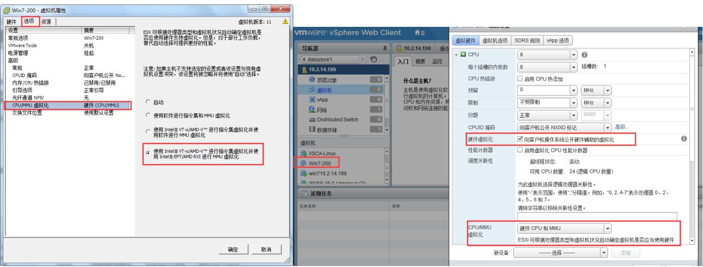 WeiyiGeek.虚拟化硬件支持选项