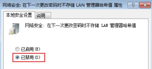 WeiyiGeek.在下一次更改密码时不存储LAN管理器哈希值(LM)