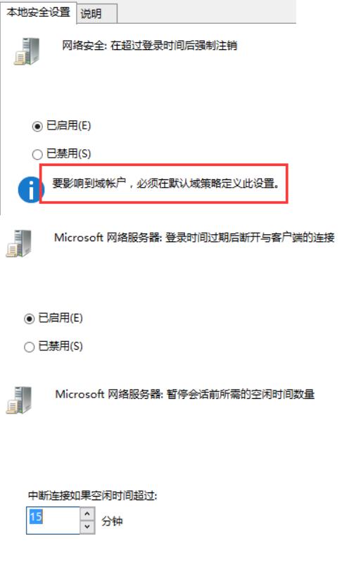 WeiyiGeek.远程连接挂起策略