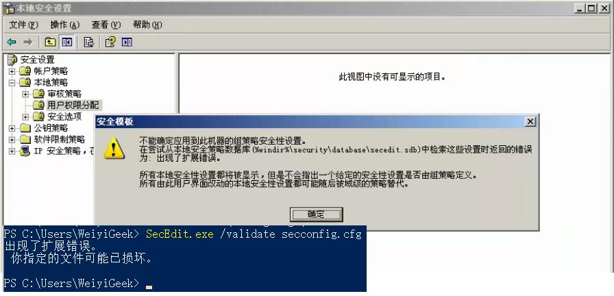 WeiyiGeek.出现了扩展性错误