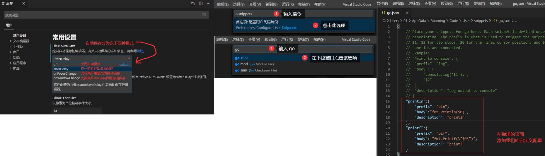 WeiyiGeek.自动保存与代码片段快捷键