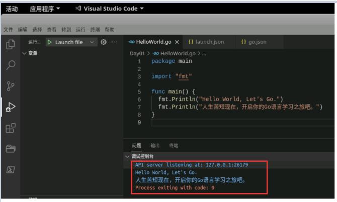 WeiyiGeek.VScode调试Go程序