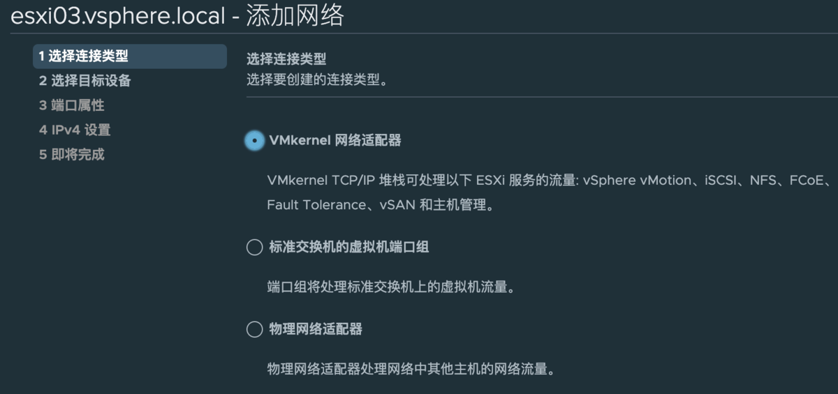 WeiyiGeek.虚拟交换机连接类型