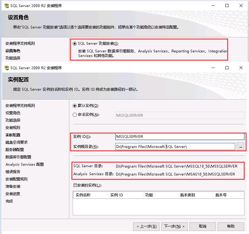 WeiyiGeek.功能安装和实例配置