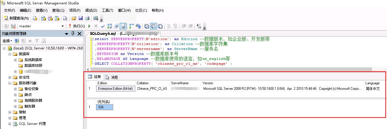 WeiyiGeek.SQL Server 相关信息