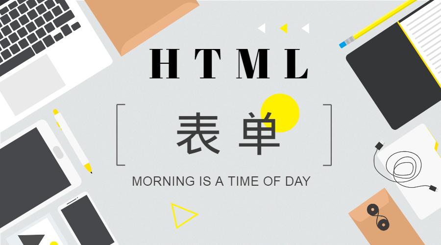 HTML表单_02