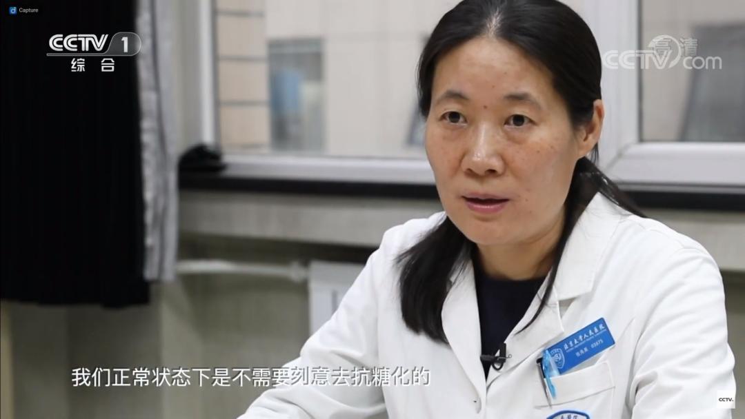 北京大学人民医院内分泌科副主任医师张秀英接受采访   CCTV《生活提示》20191213