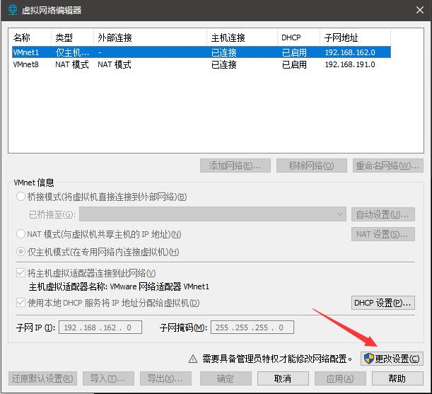 更改虚拟网络编辑器设置