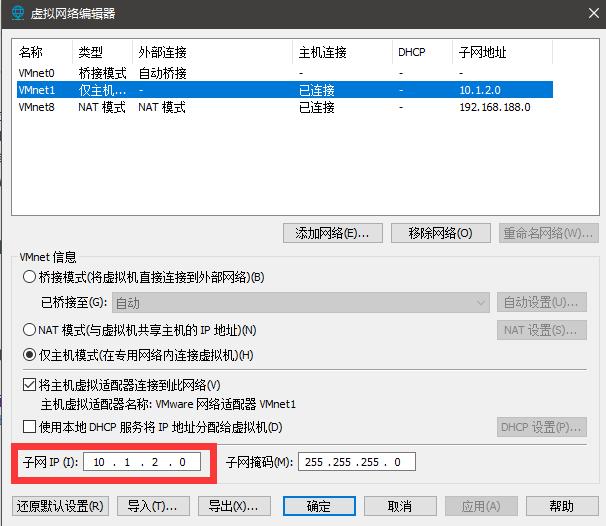 更改VMnet1子网IP