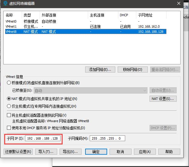 更改VMnet8子网IP
