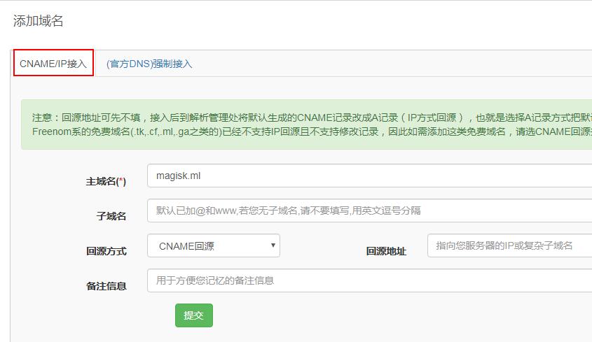 选择CNAMEE/IP接入