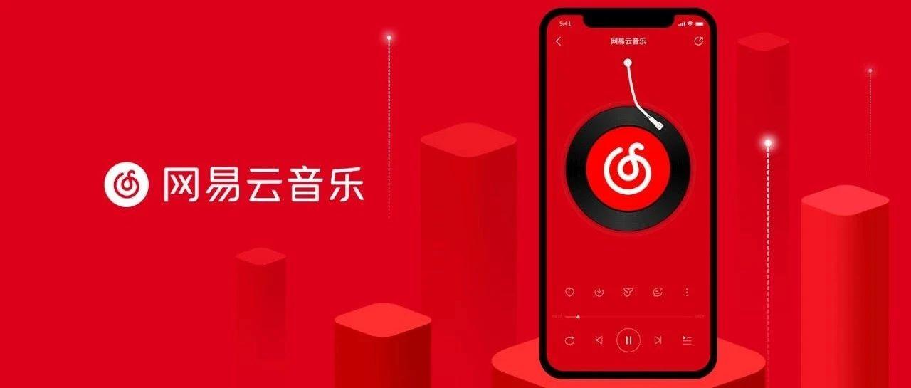 Android网易云音乐灰色歌曲解锁工具 banner