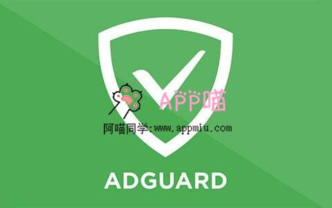 Android AdGuard Premium 4.0.54 MOD专业版