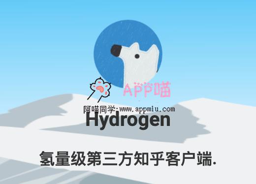 android Hydrogen-氢量级第三方知乎客户端