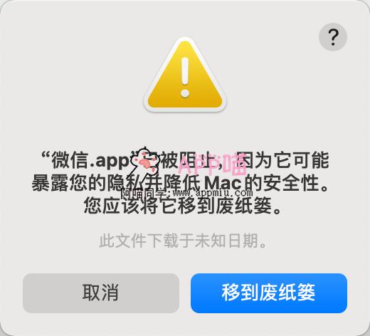 """app""""已被阻止,因为它可能暴露您的隐私并降低Mac的安全性。 您应该将它移到废纸篓,如何解决"""