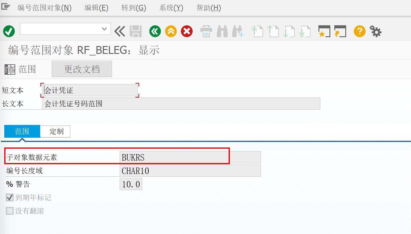 SNRO编号维护号码段可以添加公司等字段开头