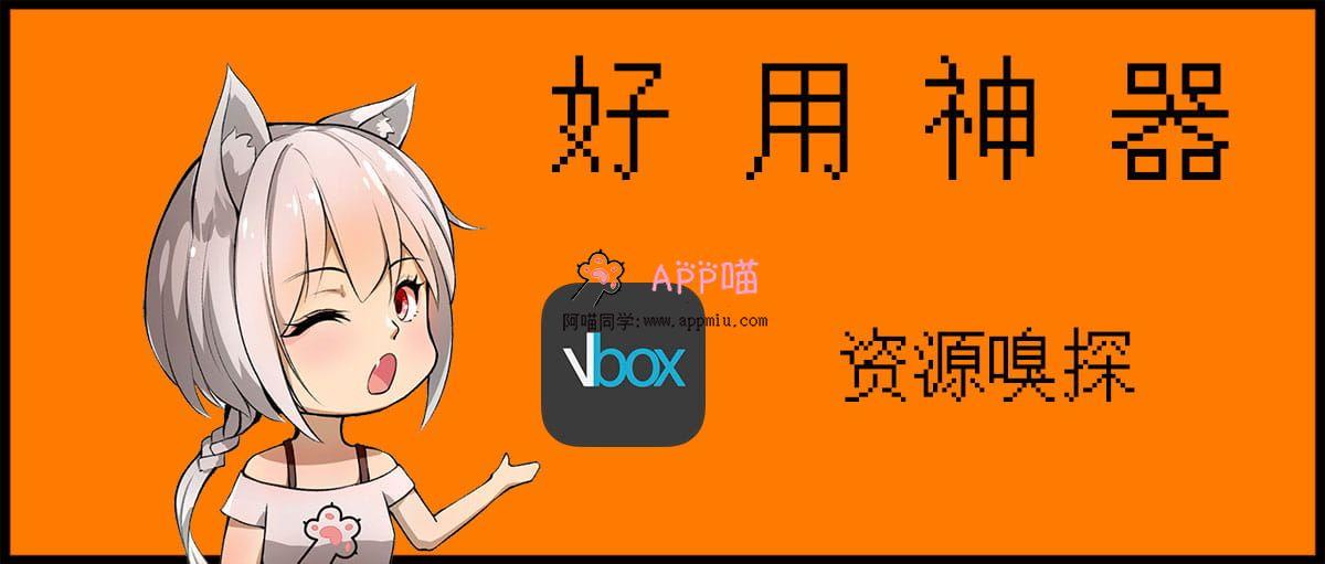 视频探嗅下载工具Vbox
