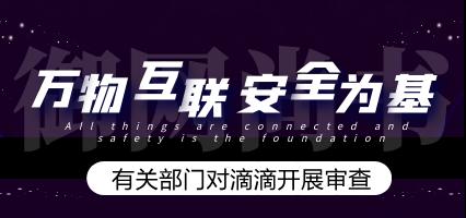国家网信办等部门对滴滴开展网络安全审查