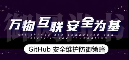 GitHub安全维护防御策略