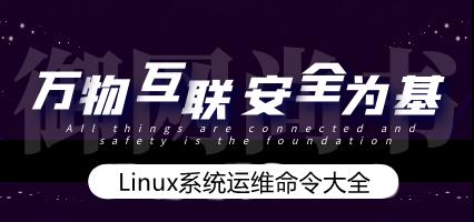Linux系统运维命令大全