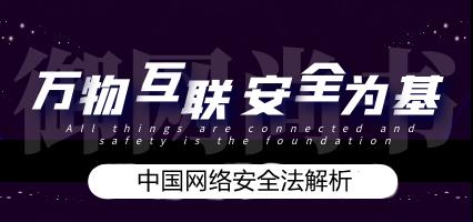 中国网络安全法解析