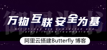 阿里云平台搭建个人Hexo-Butterfly博客