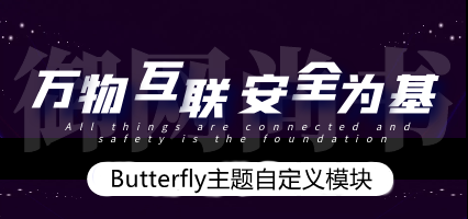 Butterfly主题自定义模块