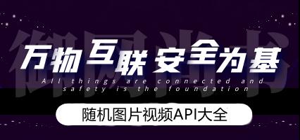 随机图片视频API大全