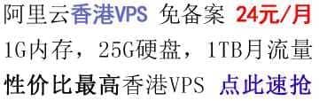 阿里云24元香港VPS