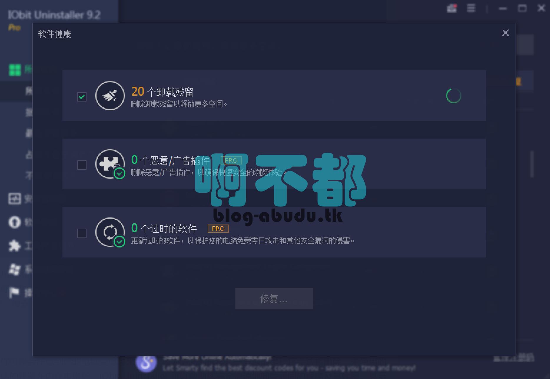 卸载工具 IObit Uninstaller 中文破解版插图(2)