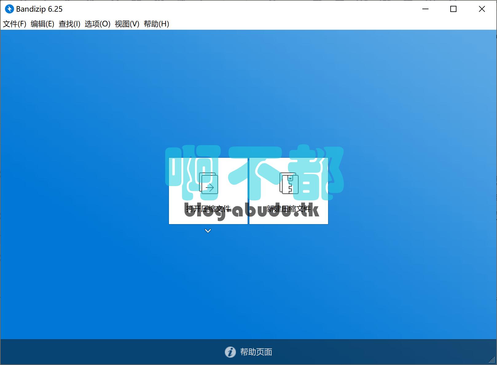 免费无广告的压缩软件 Bandizip插图