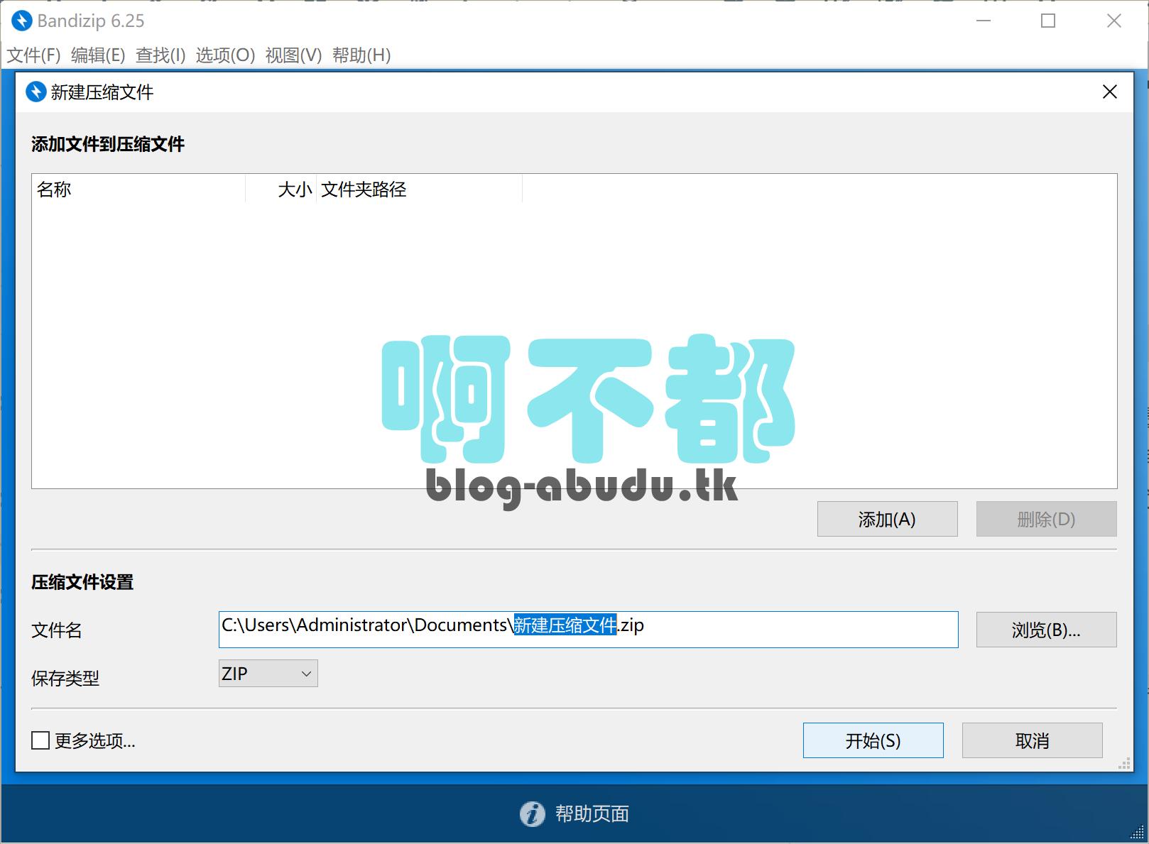 免费无广告的压缩软件 Bandizip插图(1)