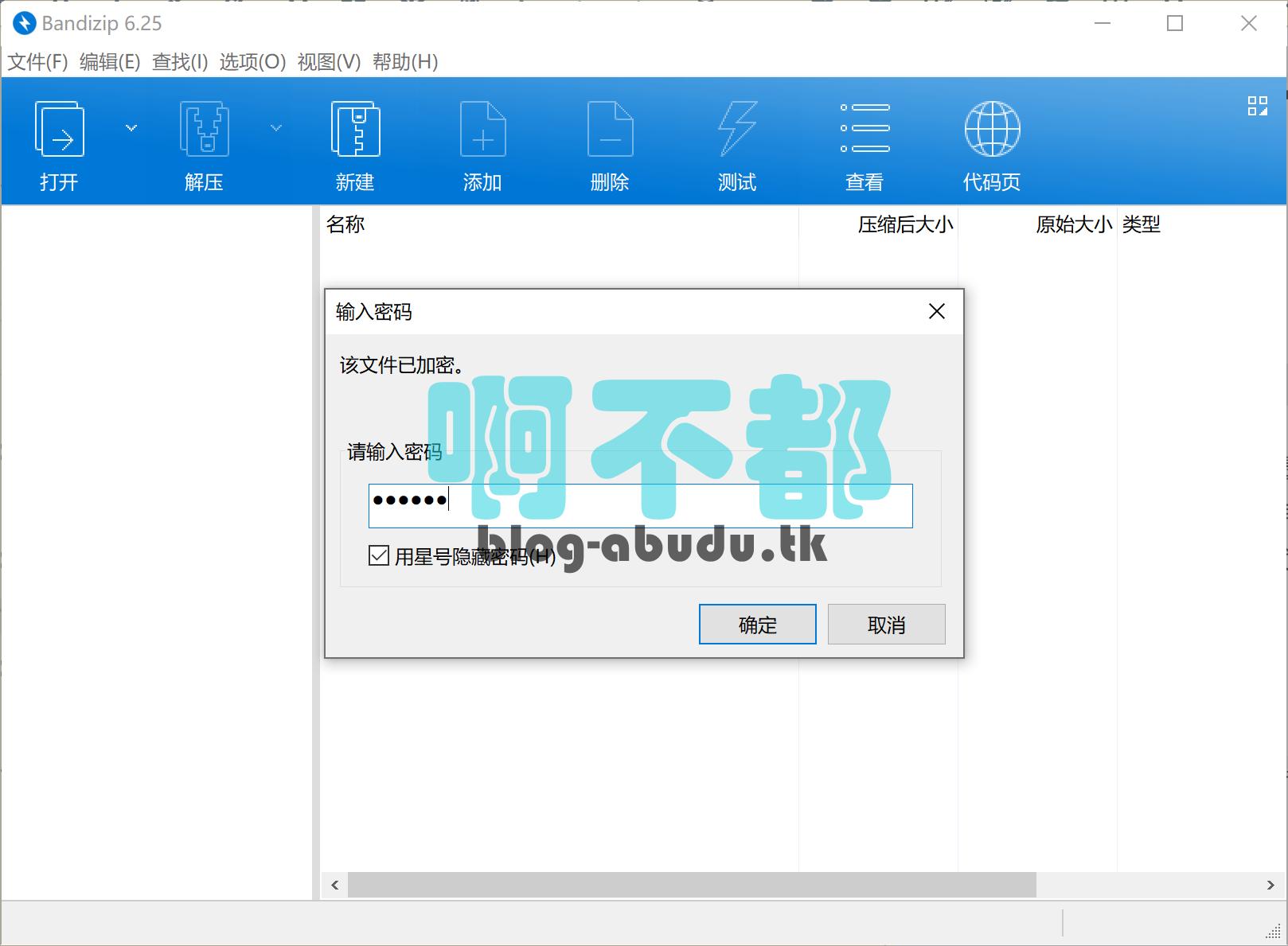 免费无广告的压缩软件 Bandizip插图(2)