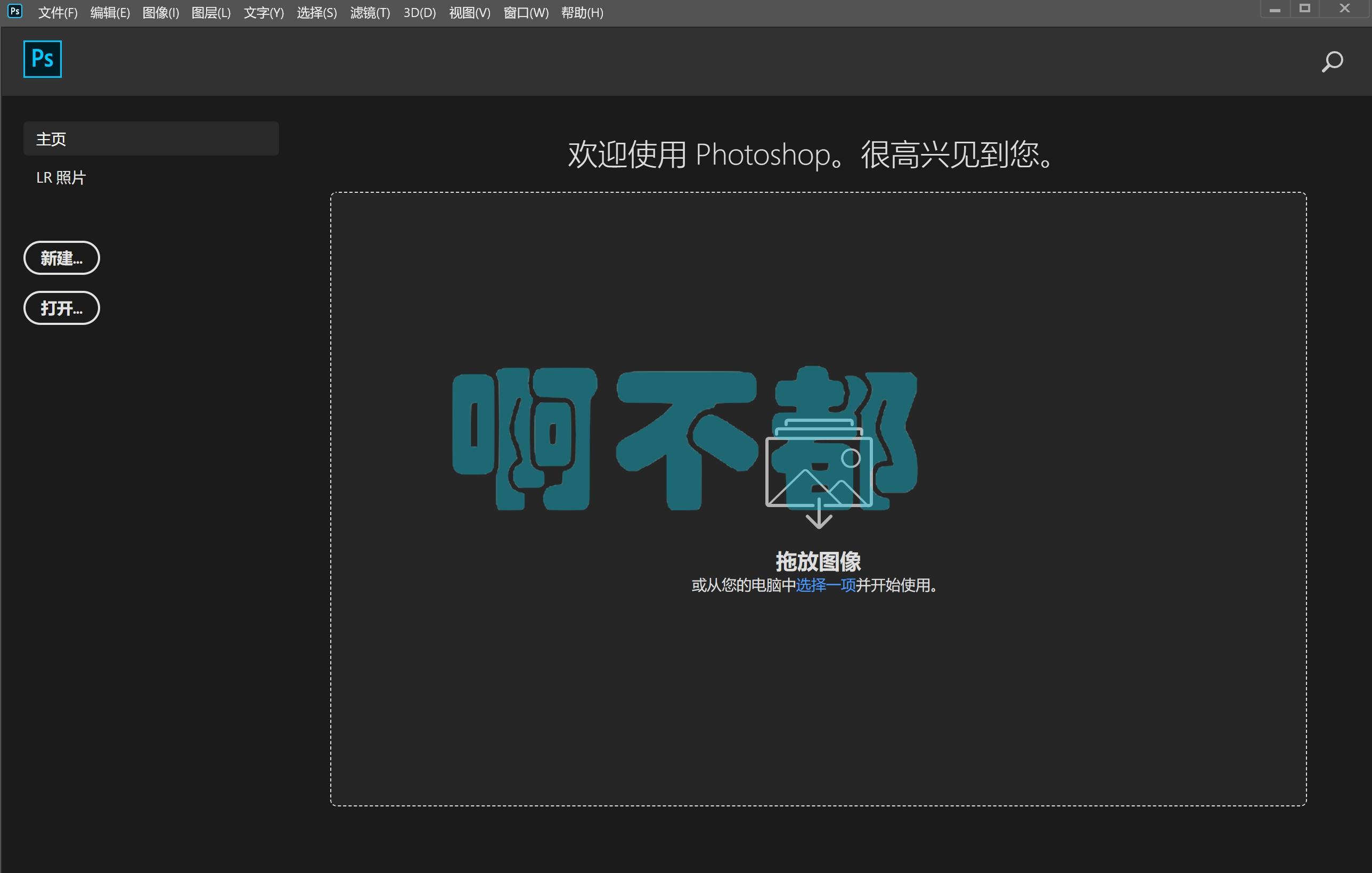 Adobe Photoshop 2020(21.0.3.91) 嬴政天下特别版插图(1)