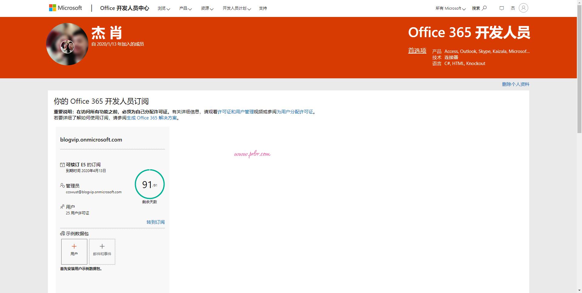 免费申请#Office365 E5 开发者订阅#3个月并附无限续期教程