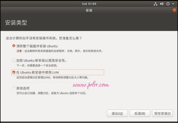 Vmware workstation安装体验Ubuntu18.04
